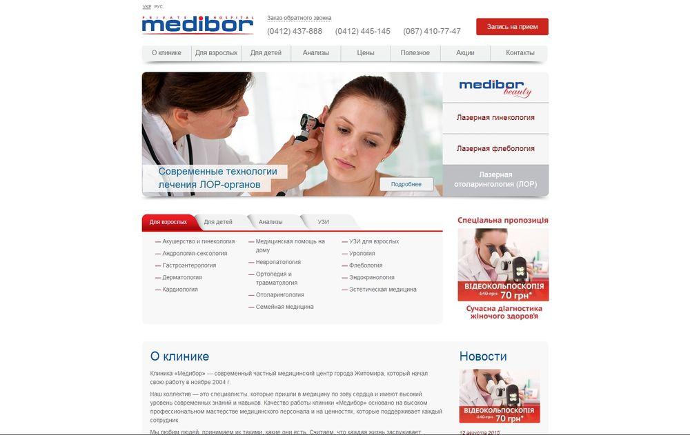 Сайт городской больницы москва