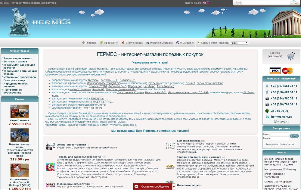 ГЕРМЕС - интернет-магазин полезных покупок - Приборы, инструменты 1e1b39766e8