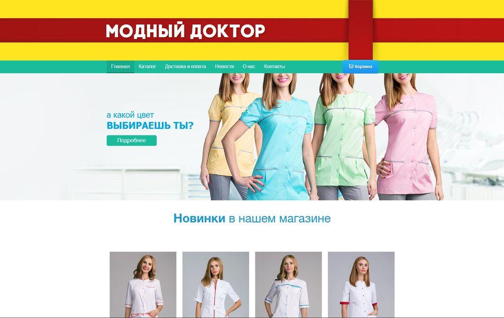 Медицинская одежда модный доктор в украине каталог