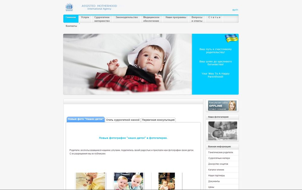 www.surrogacy.in.ua