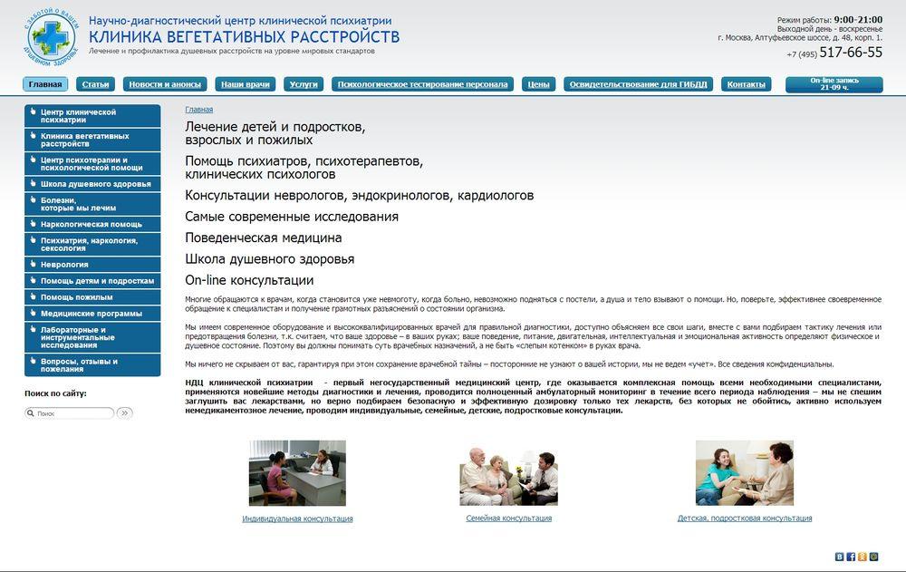 Центр психического здоровья и неврологии сфера саратов