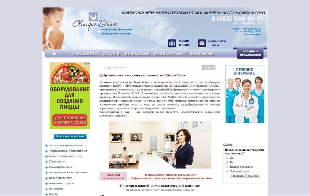 Лечение псориаза в Южной Корее