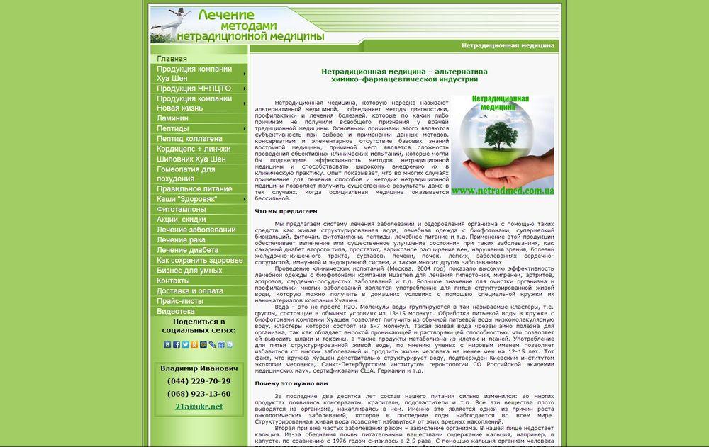 Нетрадиционная медицина при лечении диабета 2