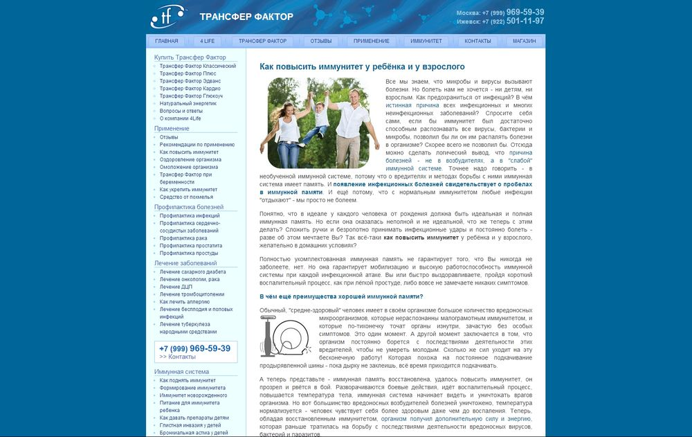 transfer-factors.ru/Kak-povysit-immunitet.htm
